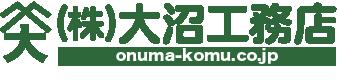 株式会社 大沼工務店